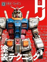 ホビージャパン 2020年6月