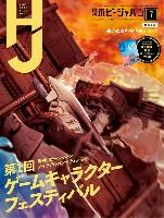 ホビージャパン 2020年7月