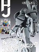 ホビージャパン 2020年8月