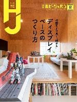 ホビージャパン 2020年12月