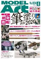 モデルアート月刊 モデルアートモデルアート 2020年4月号