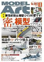 モデルアート月刊 モデルアートモデルアート 2020年8月号