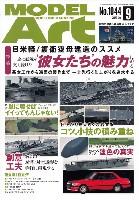 モデルアート月刊 モデルアートモデルアート 2020年9月号