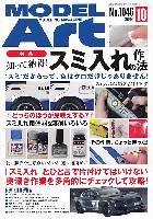 モデルアート月刊 モデルアートモデルアート 2020年10月号