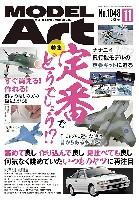 モデルアート月刊 モデルアートモデルアート 2020年11月号