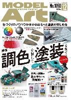 モデルアート月刊 モデルアートモデルアート 2020年12月号