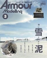 大日本絵画Armour Modelingアーマーモデリング 2020年3月号