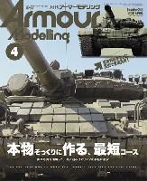 大日本絵画Armour Modelingアーマーモデリング 2020年4月号