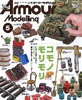 大日本絵画Armour Modelingアーマーモデリング 2020年5月号