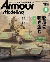 大日本絵画Armour Modelingアーマーモデリング 2020年6月号