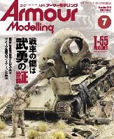 大日本絵画Armour Modelingアーマーモデリング 2020年7月号