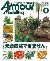 大日本絵画Armour Modelingアーマーモデリング 2020年8月号