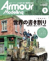 大日本絵画Armour Modelingアーマーモデリング 2020年9月号