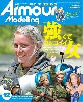 大日本絵画Armour Modelingアーマーモデリング 2020年12月号