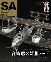 大日本絵画Scale Aviationスケール アヴィエーション 2020年3月号