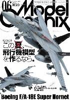 モデルグラフィックス 2020年6月号