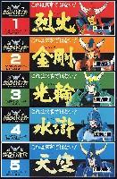 鎧伝 サムライトルーパー 五勇士 コレクターズボックス