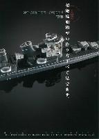 大渕克の超絶艦船模型の作り方すべて見せます。 神ワザ艦船モデラーの秘伝伝授