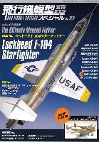 飛行機模型スペシャル 27 ロッキード F-104 スターファイター