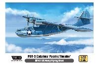 PBY-5 カタリナ パシフィックシアター