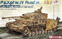 ドイツ 4号戦車 H型 後期生産型 w/ツィメリット 2in1