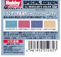 セイラマスオ専用カラーセット ハイビジVer.