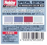 80's リアルロボ専用カラーセット 01