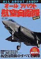 イカロス出版イカロスムックオールアバウト 航空自衛隊 最新版
