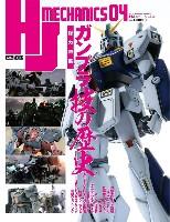 ホビージャパンHJメカニクスHJ メカニクス 04