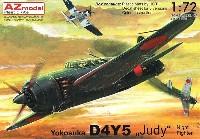 AZ model1/72 エアクラフト プラモデル空技廠 D4Y5 彗星 五四型 夜間戦闘機