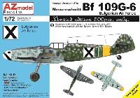 メッサーシュミット Bf109G-6 ブルガリア空軍