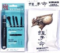 アタッチメントグリップ + モールドスタンプ4種 + HIRUKOキット