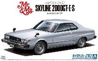 アオシマ1/24 ザ・モデルカーニッサン KHGC210 スカイライン HT 2000GT-ES '77