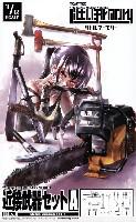 近接武器セット A