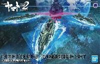 次元潜航艦セット