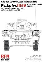 3/4号戦車 後期型用 連結組立可動式履帯 (40cm)