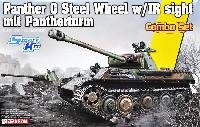 ドイツ パンターG型 後期型 鋼製転輪 w/パンタートゥルム