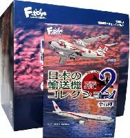 日本の輸送機コレクション 2