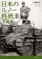 イカロス出版ミリタリー 単行本日本のルノー軽戦車写真集