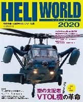 ヘリワールド 2020