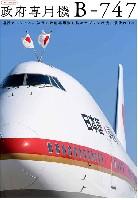 政府専用機 B-747