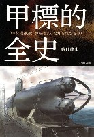 イカロス出版ミリタリー 単行本甲標的全史