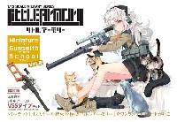 リトルアーモリー ミニチュア ガンスミス スクール Vol.2 特別付録 リトルアーモリー VSSタイプ