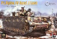 ドイツ 4号戦車 J型 最後期型