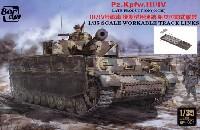 ドイツ 3/4号戦車 後期型用 連結組立可動式履帯 (40cm)