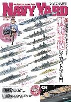 ネイビーヤード Vol.42 戦艦主砲 レイアウト学入門