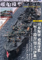 モデルアート艦船模型スペシャル艦船模型スペシャル No.74 日本海軍 重巡洋艦 最上・鈴谷型と伊吹