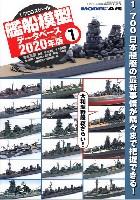1/700 艦船模型データベース 2020年版 1