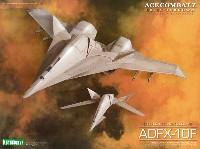 コトブキヤエースコンバット (ACE COMBAT)ADFX-10F (エースコンバット スカイズ アンノウン)
