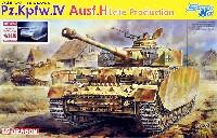 ドイツ 4号戦車 H型 後期生産型 ディテールアップパーツ付き
